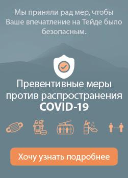 Превентивные меры против распространения COVID-19